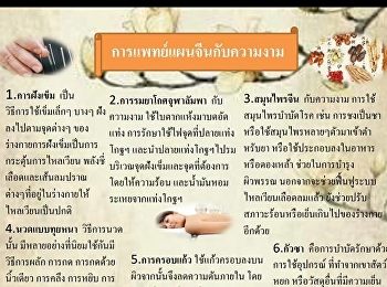 By beauty students. Have studied alternative medicine.