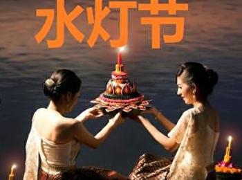 เทศกาลลอยกระทง 水灯节