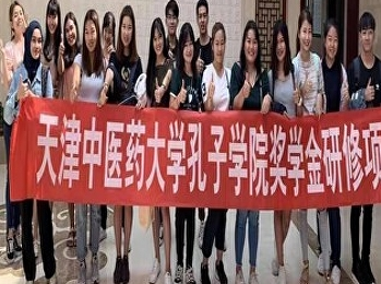Students in the field of Chinese medicine receive short-term language scholarships. Go to study at Tianjin University of Traditional Chinese Medicine, China