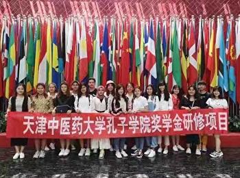 ประกาศรับสมัครทุนเรียนภาษาจีนระยะสั้น ไปเรียนที่ประเทศจีน (ฟรี)